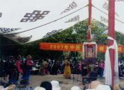 Представления тибетцев